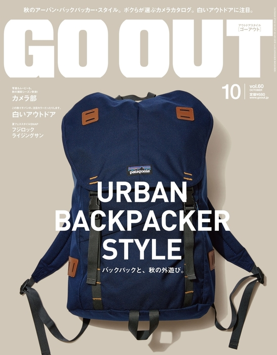 OUTDOOR STYLE GO OUT 2014年10月号 Vol.60拡大写真