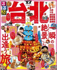 るるぶ台北'17-電子書籍