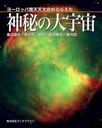 ヨーロッパ南天天文台がとらえた神秘の大宇宙-電子書籍