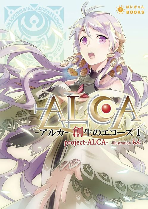 ALCA -アルカ- 創生のエコーズI拡大写真