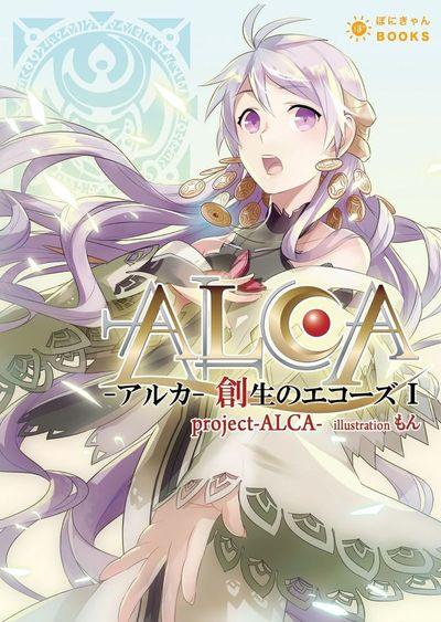 ALCA -アルカ- 創生のエコーズI-電子書籍