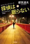 探偵は眠らない 新装版~ホテル・ディック・シリーズ~-電子書籍