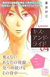 キス・アンド・ライド プチデザ(4)-電子書籍