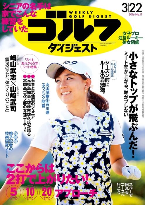 週刊ゴルフダイジェスト 2016/3/22号拡大写真