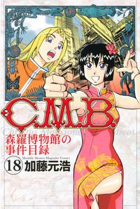 C.M.B.森羅博物館の事件目録(18)