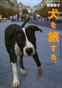 犬を旅する。