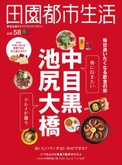 田園都市生活 Vol.58拡大写真