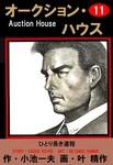 オークション・ハウス 11-電子書籍