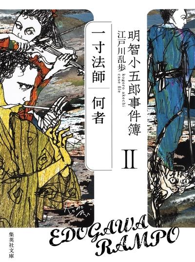 明智小五郎事件簿2-電子書籍