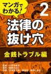 マンガでわかる! 法律の抜け穴 (2) 金銭トラブル編-電子書籍