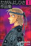 たがみよしひさ作品集【SF・ホラー編】 1-電子書籍