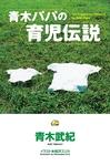 青木パパの育児伝説-電子書籍