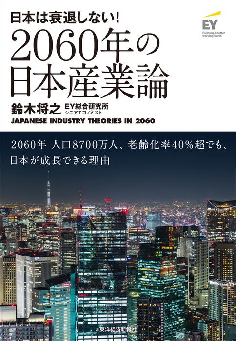 2060年の日本産業論-電子書籍-拡大画像