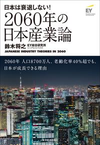 2060年の日本産業論