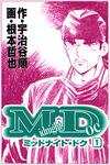 ミッドナイト・ドク 1巻-電子書籍