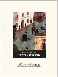 ブラウン神父全集-電子書籍