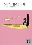 新装版 ムーミン谷の十一月-電子書籍
