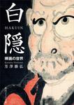 白隠 禅画の世界-電子書籍