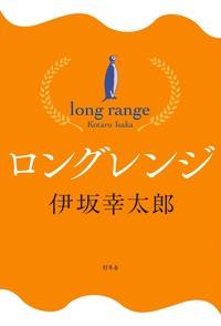 ロングレンジ