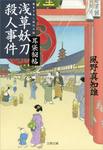 耳袋秘帖 浅草妖刀殺人事件-電子書籍