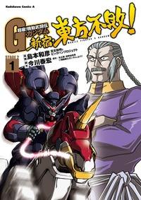 超級!機動武闘伝Gガンダム 新宿・東方不敗!(1)