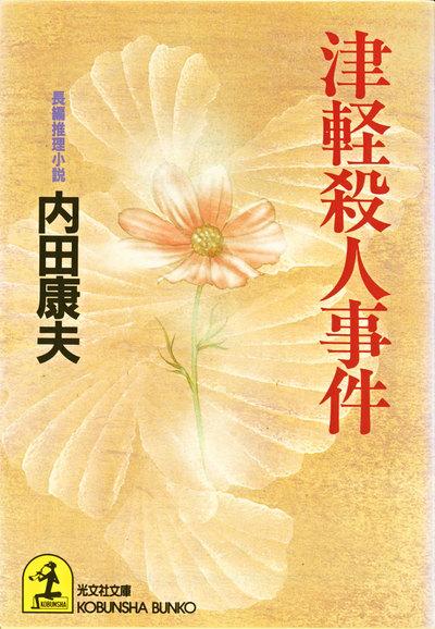 津軽殺人事件-電子書籍