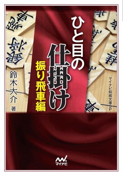 ひと目の仕掛け 振り飛車編-電子書籍