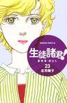 生徒諸君! 最終章・旅立ち(23)-電子書籍