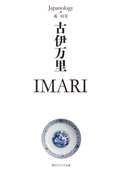 古伊万里 IMARI ジャパノロジー・コレクション-電子書籍