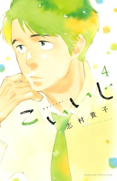 こいいじ(4)-電子書籍
