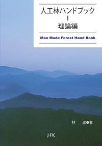 人工林ハンドブック〈1〉 理論編-電子書籍