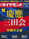 週刊ダイヤモンド 16年5月28日号-電子書籍