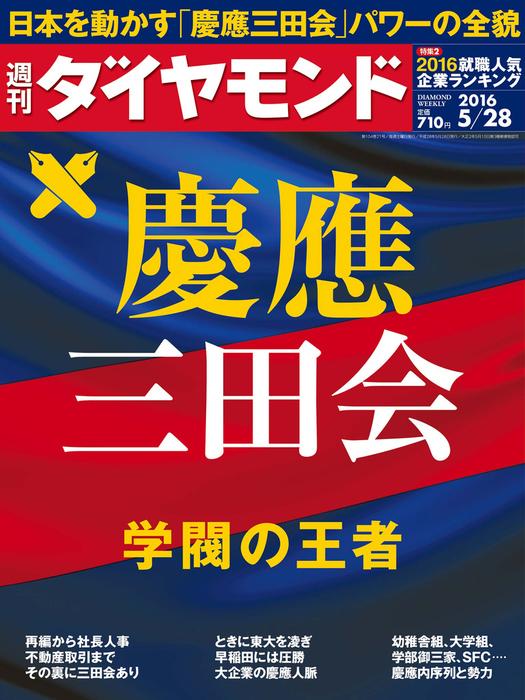 週刊ダイヤモンド 16年5月28日号拡大写真