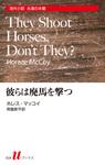 彼らは廃馬を撃つ-電子書籍