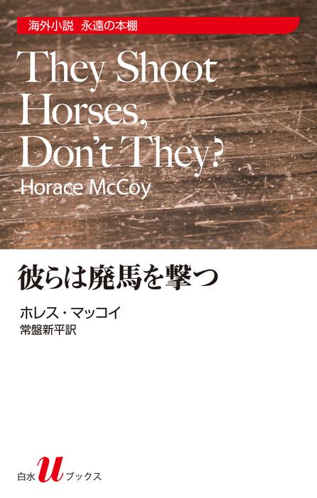 彼らは廃馬を撃つ拡大写真
