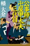 公事師 卍屋甲太夫三代目-電子書籍
