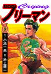 クライングフリーマン 9-電子書籍