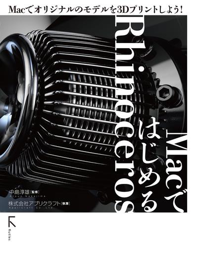 MacではじめるRhinoceros-電子書籍