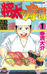将太の寿司(1)-電子書籍