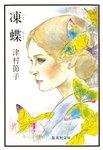 凍蝶-電子書籍