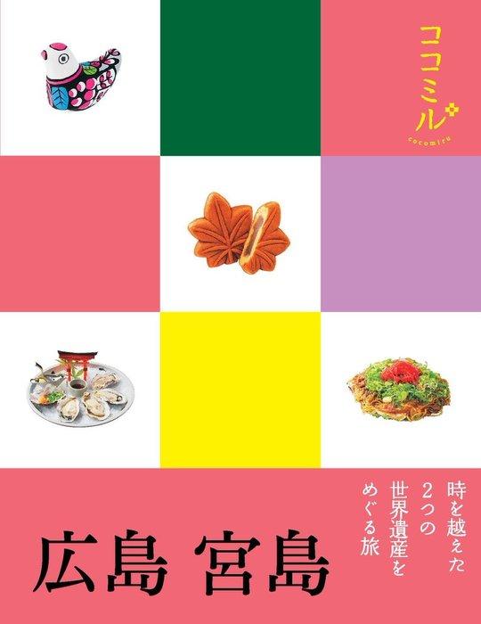 ココミル 広島 宮島(2017年版)拡大写真