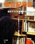 新世紀書店 自分でつくる本屋のカタチ-電子書籍