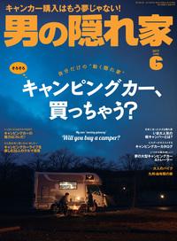 男の隠れ家 2017年6月号