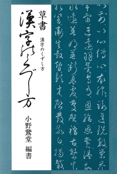 草書漢字のくずし方拡大写真