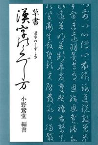 草書漢字のくずし方-電子書籍