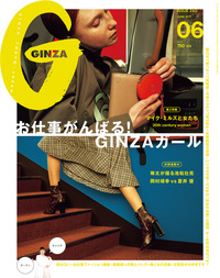 GINZA (ギンザ) 2017年 6月号 [お仕事がんばる!GINZAガール]