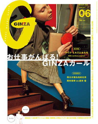GINZA (ギンザ) 2017年 6月号 [お仕事がんばる!GINZAガール]-電子書籍