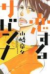 恋するサバンナ-電子書籍