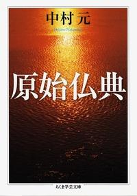 原始仏典-電子書籍