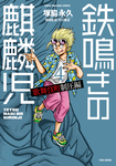 鉄鳴きの麒麟児 歌舞伎町制圧編(4)-電子書籍